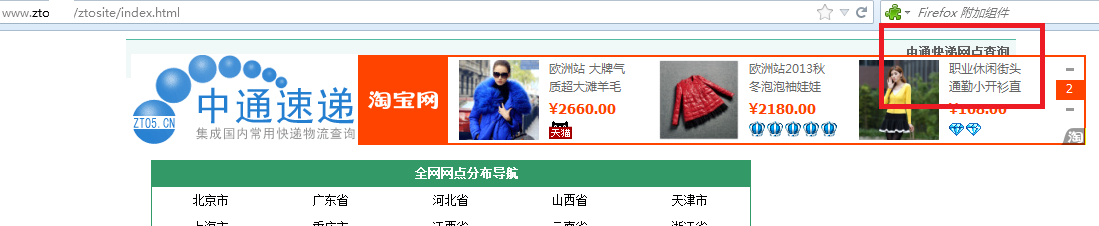 [12月第三周] Tanx SSP橱窗推广违规曝光台-淘宝客禁忌-霍常亮 2