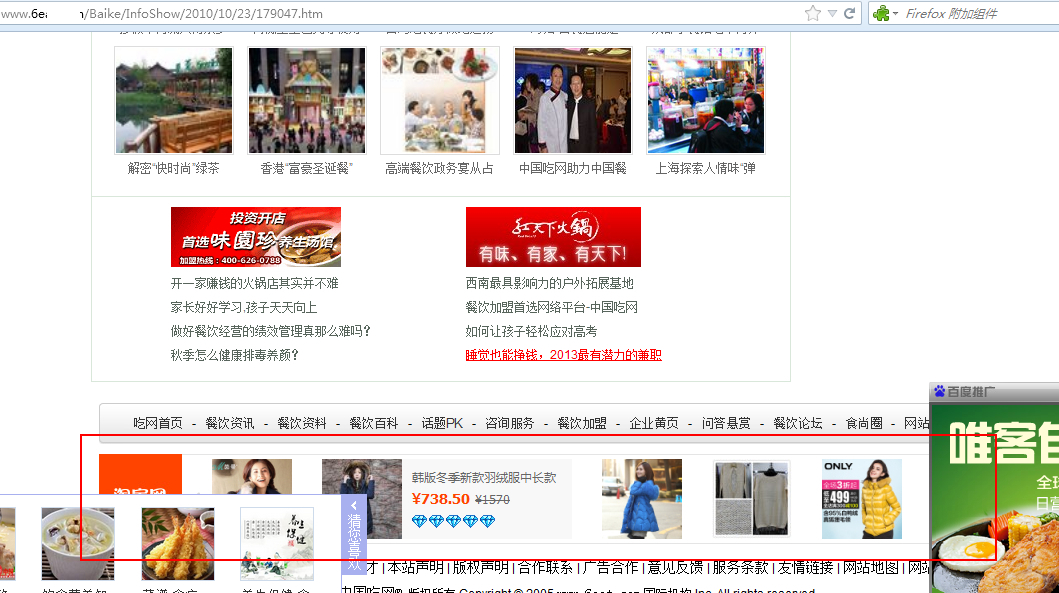 [12月第三周] Tanx SSP橱窗推广违规曝光台-淘宝客禁忌-霍常亮 12