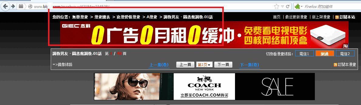 [12月第三周] Tanx SSP橱窗推广违规曝光台-淘宝客禁忌-霍常亮 16