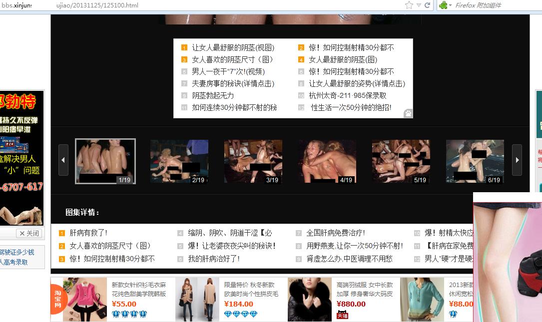 [12月第三周] Tanx SSP橱窗推广违规曝光台-淘宝客禁忌-霍常亮 4