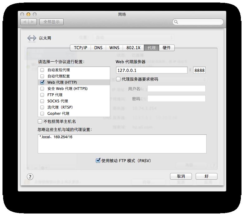 mac 本机配置代理
