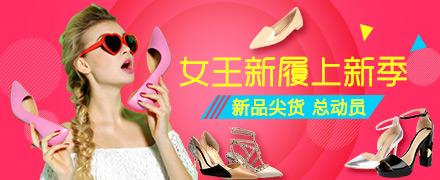 天猫女鞋频道