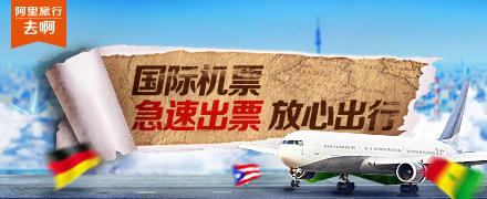 阿里旅行 国际机票,急速出票,放心出游