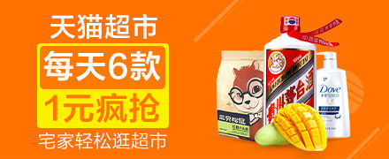 天猫超市优惠券